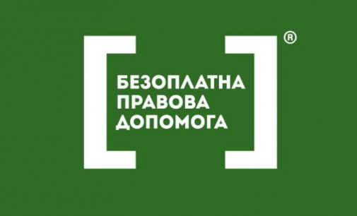 Успішні результати роботи відділу представництва Мукачівського місцевого центру з надання БВПД