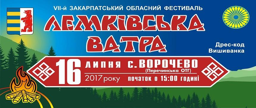 """Фестиваль етнічного мистецтва """"Лемківська ватра"""""""