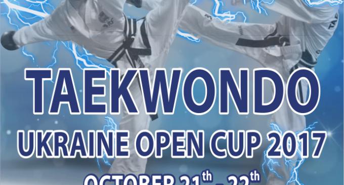 """В Ужгороді відбудеться """"Ukraine Open Cup 2017"""""""