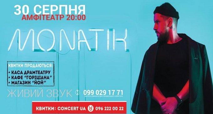 Монатік виступить в Ужгороді!