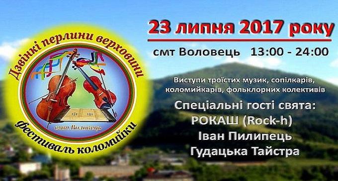 У Воловці відбудеться обласний фестиваль коломийки