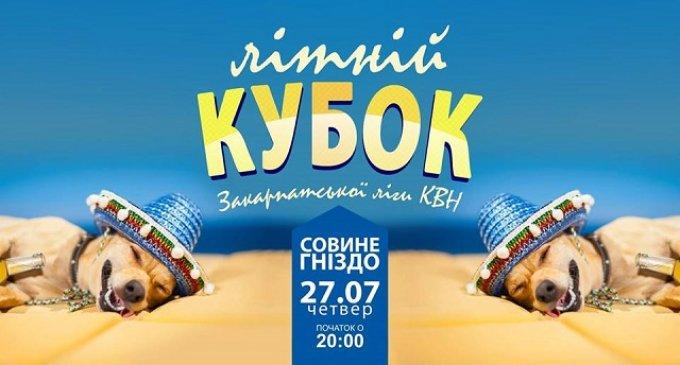В Ужгороді відбудеться Літній Кубок Закарпатської ліги КВН