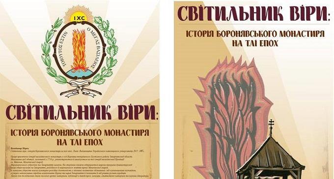 Презентація історії Боронявського монастиря