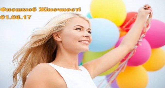 9-й Міжнародний Флешмоб Жіночності – Мукачево 2017