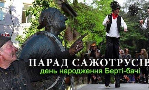 27 липня в Мукачеві відбудеться другий парад сажотрусів