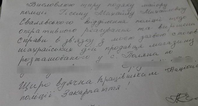 Киянка висловила подяку закарпатським правоохоронцям за розкрите правопорушення