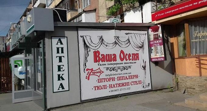 Ще на п'яти вулицях Ужгорода демонтували рекламні конструкції