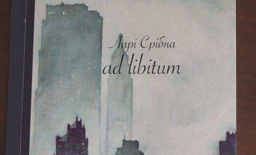 Світ побачила нова книга мукачівської поетеси Лариси Бегун