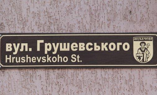 У Мукачеві встановлюють нові таблички на вулицях