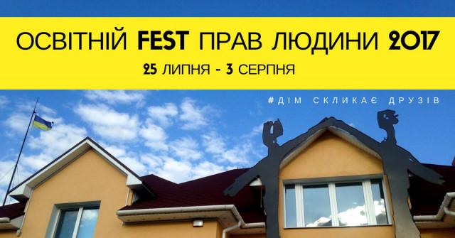 Ужгородців запрошують на освітній фестиваль з прав людини