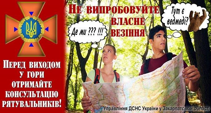 ДСНС у Закарпатській області закликає зарєструватися перед туристичною мандрівкою
