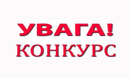 Іршавська міська рада ОТГ оголошує конкурс