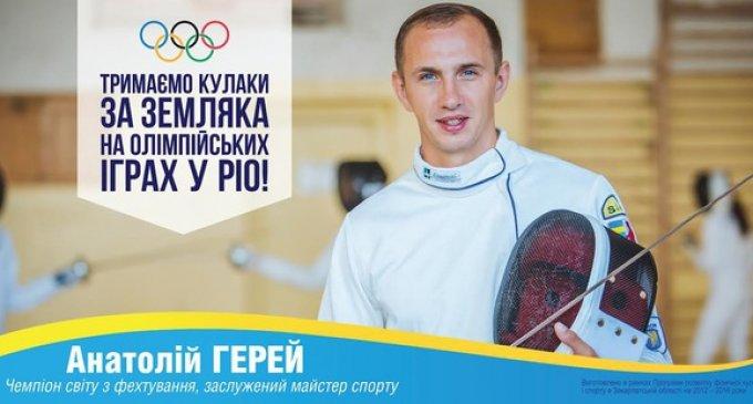 Депутати з облради придбають одному з найкращих спортсменів Закарпаття – квартиру