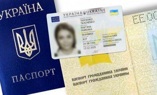 В Тячівському ЦНАП громадяни зможуть отримати ID-паспорт та закордонний паспорт