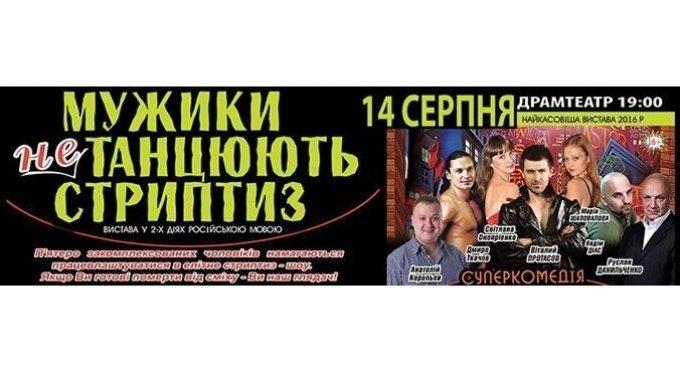 """В Ужгороді пройде вистава """"Мужики не танцюють стриптиз"""""""