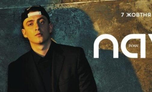7 жовтня Іван Navi виступить у Хусті