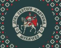 День Святого Мартина 2017 в Мукачеві