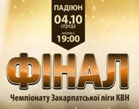 Фінал Чемпіонату Закарпатської ліги КВН 2017
