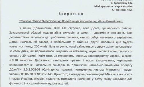 Громадський активіст звертається до Президента України