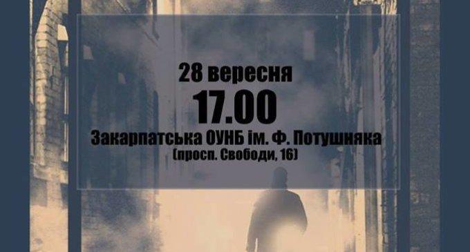 """Симор Гласенко в Ужгороді презентуватиме свою нову книгу – кримінальну драму """"Нуар по-українськи"""""""