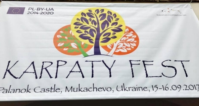 "Етнофестиваль ""Карпати Фест"" 2017 в Мукачеві"
