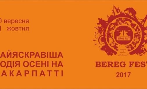 """У Яноші пройде """"BEREG FEST 2017"""""""