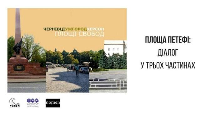 """У вересні в Ужгороді стартувала """"грандіозна реконструкція"""" площі Петефі"""