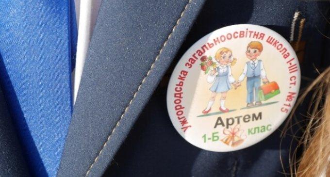 Для понад 15,5 тисяч школярів в Ужгороді святом Першого дзвоника розпочався новий навчальний рік