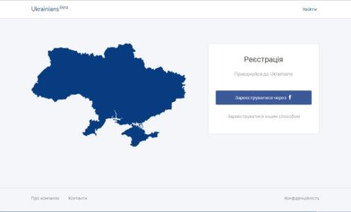 """Розробники соцмережі """"Ukrainians"""" оголосили про закриття проекту"""