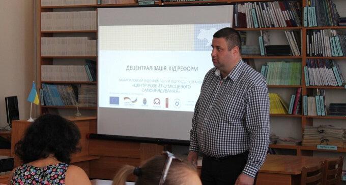 В обласній бібліотеці розповіли про хід децентралізації в Україні