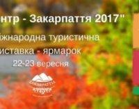 """XVI міжнародна туристична виставка-ярмарок """"ТурЄвроцентр – Закарпаття 2017"""""""