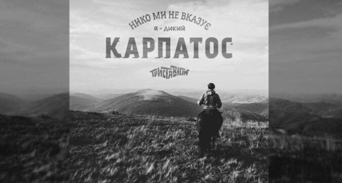 Карпатос: нова пісня від Триставісім