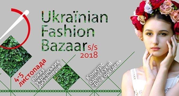 Ukraїnian Fashion Bazaar в Ужгороді