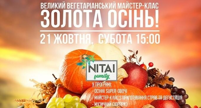 Вегетаріанський майстер-клас в Ужгороді