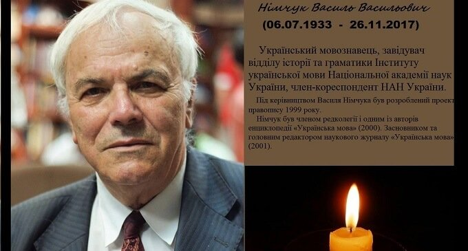 На Іршавщині помер український мовознавець і академік НАНУ