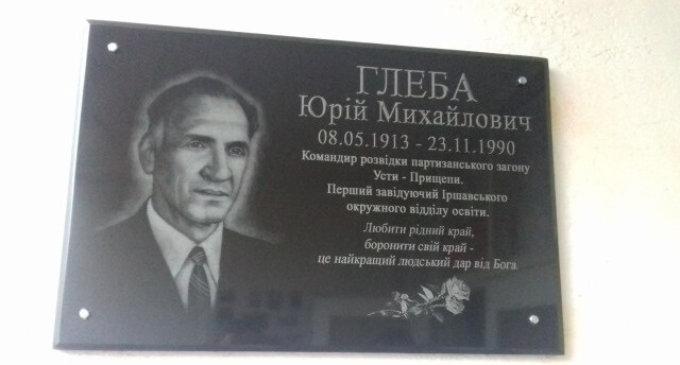 На Іршавщині відкрили меморіальну дошку Юрію Глебі