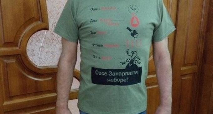 Незвичайна футболка про Закарпаття від Генадія Москаля
