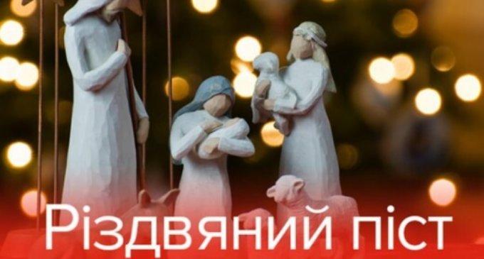 Різдвяний піст 2017: дата і традиції дотримання