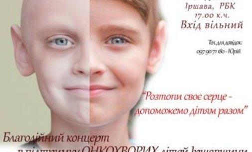 """У Іршаві всьоме проведуть акцію """"Розтопи своє серце-допоможемо дітям разом"""""""