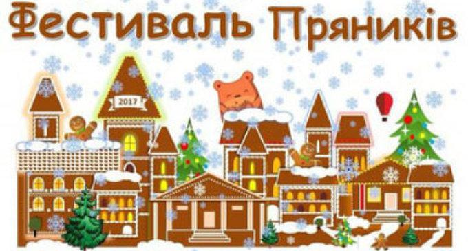 Ужгород готується до фестивалю пряників