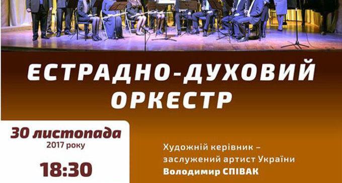 В Ужгороді відбудеться естрадно-духовний оркестр Закарпатської обласної філармонії