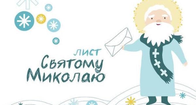 """В Закарпатті розпочалася щорічна акція """"Напиши листа Миколаю!"""""""