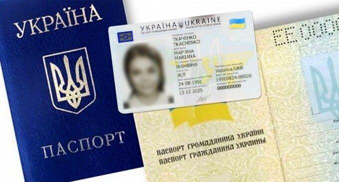 Чи обов`язково обмінювати паспорт-книжечку на ID-картку?