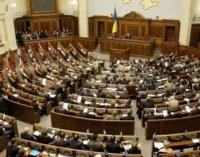 Рада ухвалила держбюджет на 2018 рік