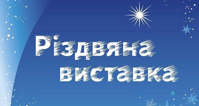 """Різдвяна виставка в галереї """"Ужгород"""""""