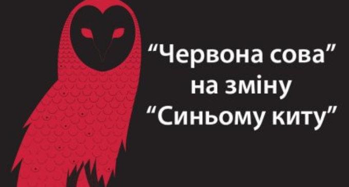 "Україну сколихнула нова смертельна онлайн-гра – ""Червона сова"""