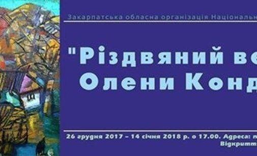 В Ужгороді пройде виставка Олени Кондратюк