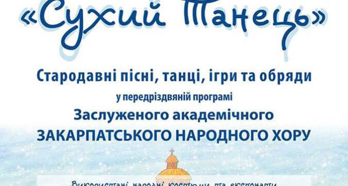 """В Ужгороді відбудеться концерт """"Сухий танець"""""""