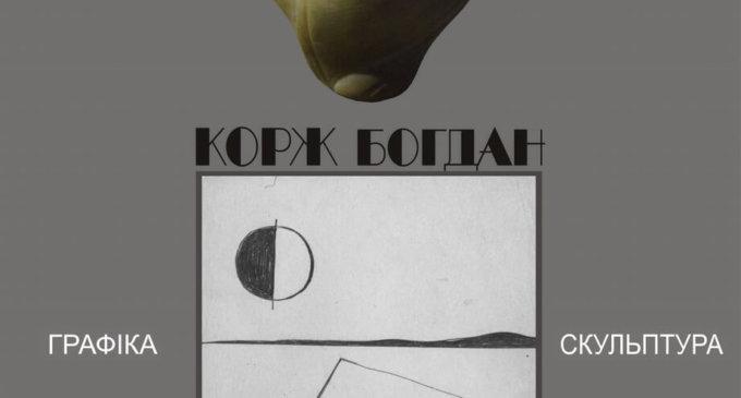 """В галереї """"Ужгород"""" відбудеться відкриття виставки робіт Богдана Коржа"""