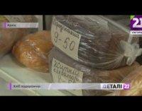 ВІДЕО: Хліб подорожчає: експерти спрогнозували ціну